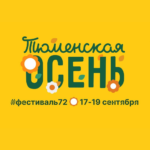 17-19 сентября в Ярковском районе состоится большой фестиваль «Тюменская осень»