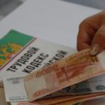 Задолженность по зарплате в Тюменской области сократили в два раза