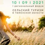 О сельском туризме в регионе