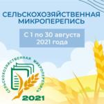 Сельскохозяйственная микроперепись в Тюменской области завершена
