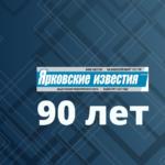 «Ярковским известиям» – 90 лет