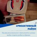 Призер регионального чемпионата силовых видов спорта родом из Ярково